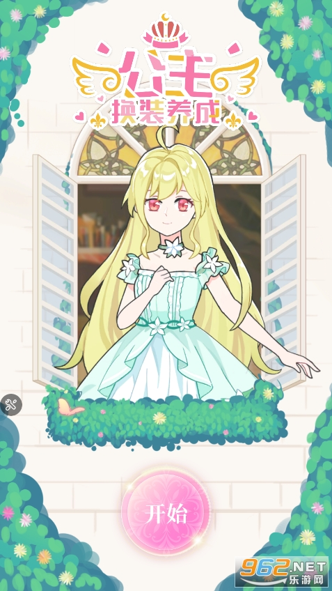 Vlinder Princess2破解版v1.1.30 中文版截图4