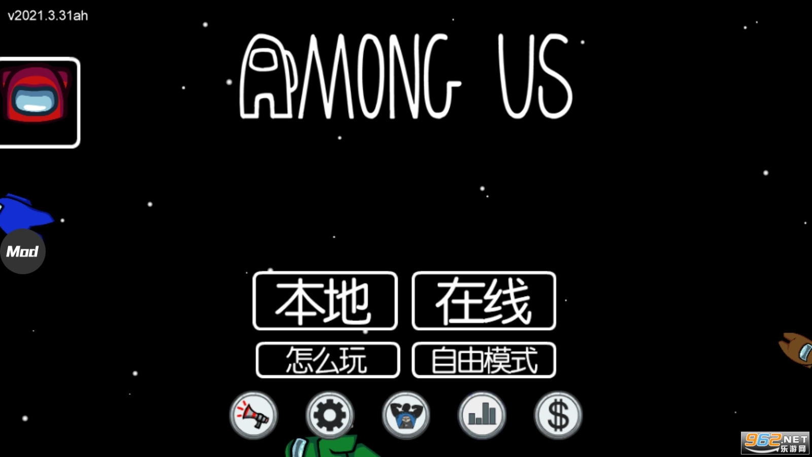 among us飞船版v2021.3.31 内置菜单截图0
