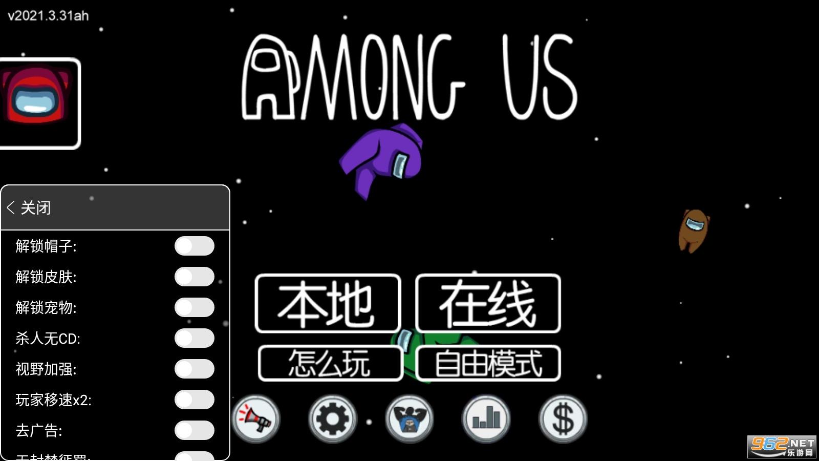 among us飞船版v2021.3.31 内置菜单截图2