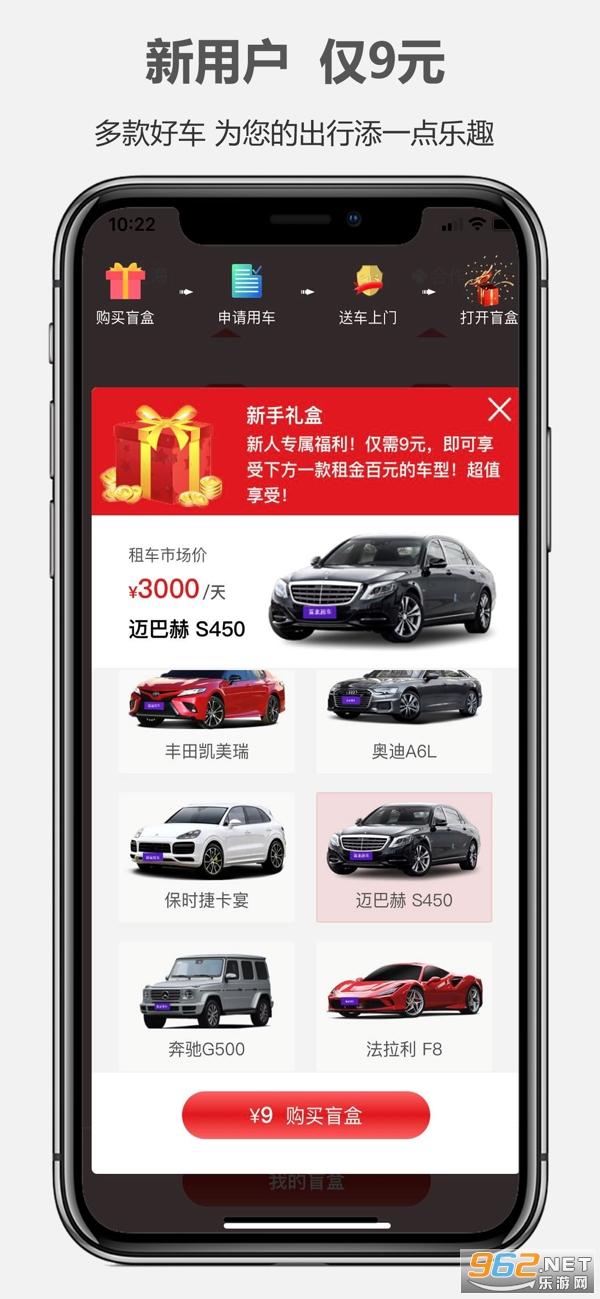 盲盒租车app官方版v1.0截图1