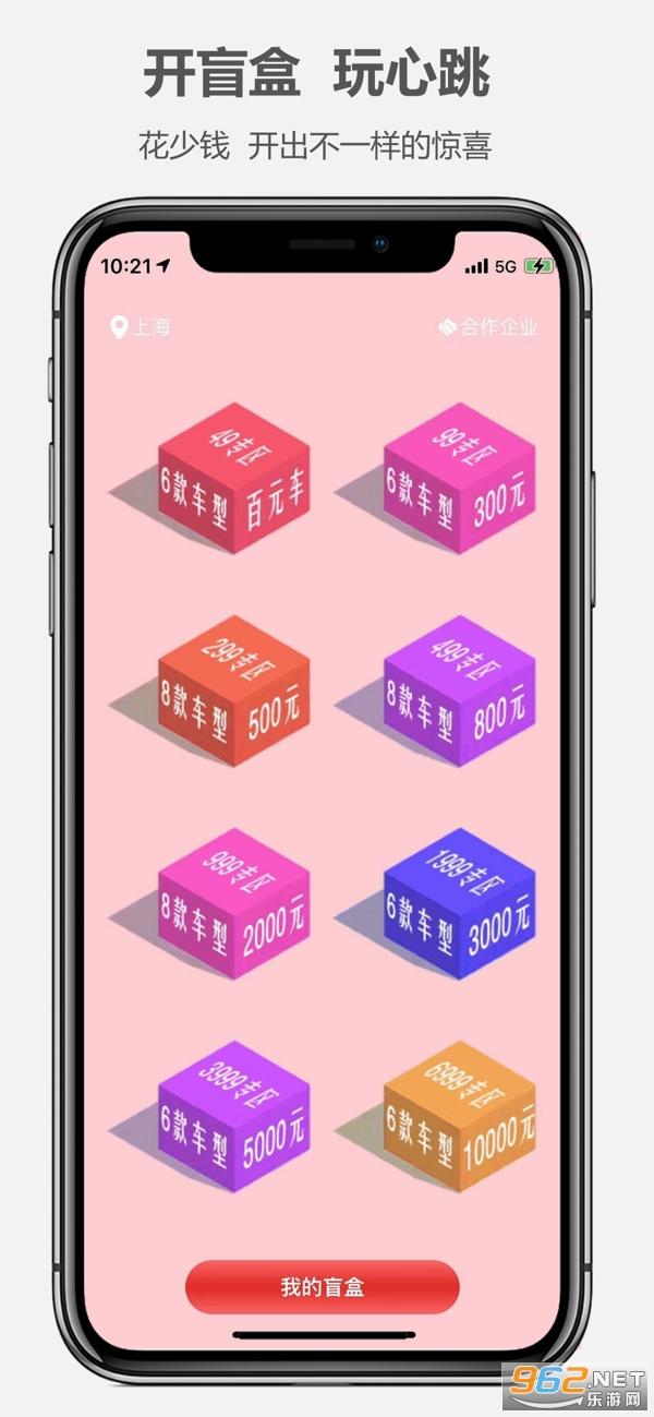 盲盒租车app官方版v1.0截图3