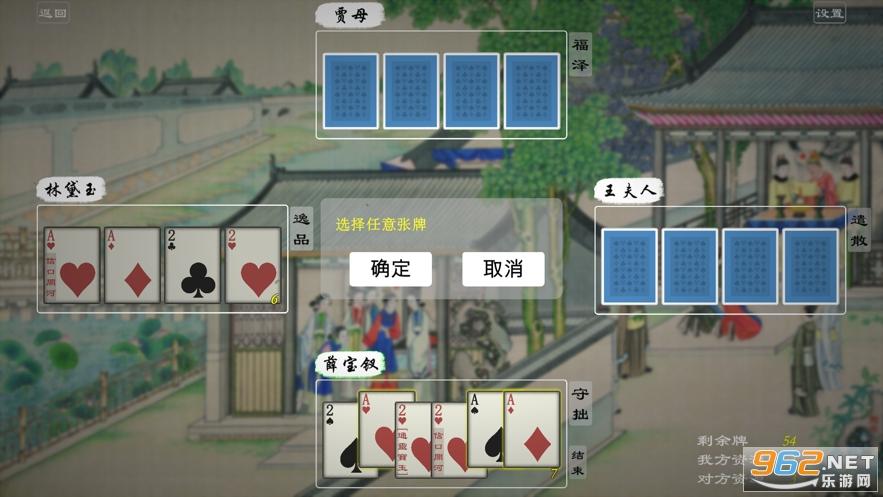 红楼杀游戏v1.0 手机版截图1