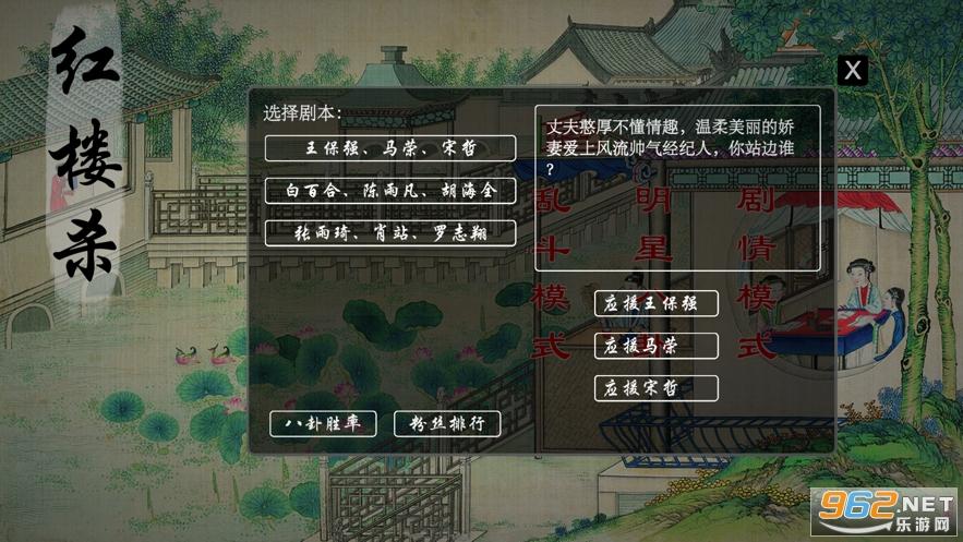 红楼杀游戏v1.0 手机版截图3