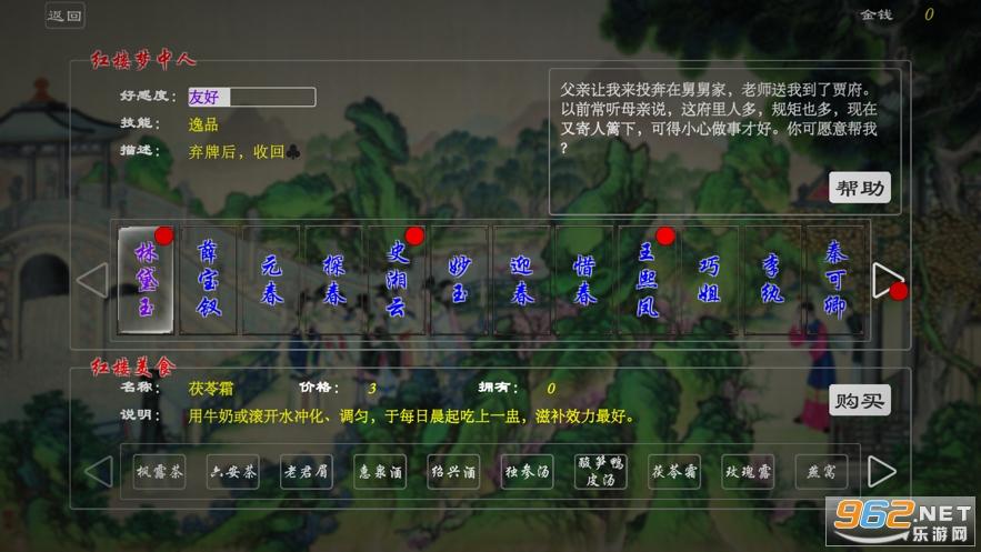 红楼杀游戏v1.0 手机版截图2