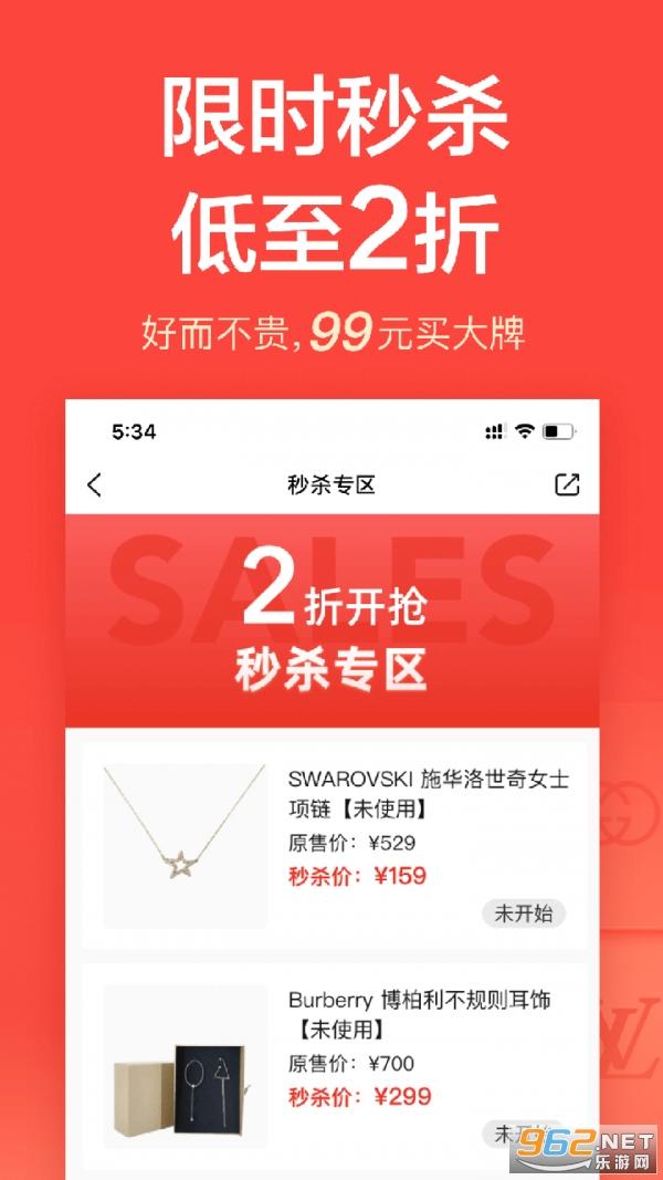 心上闲置奢侈品交易平台appv6.10.0 官方最新版截图0