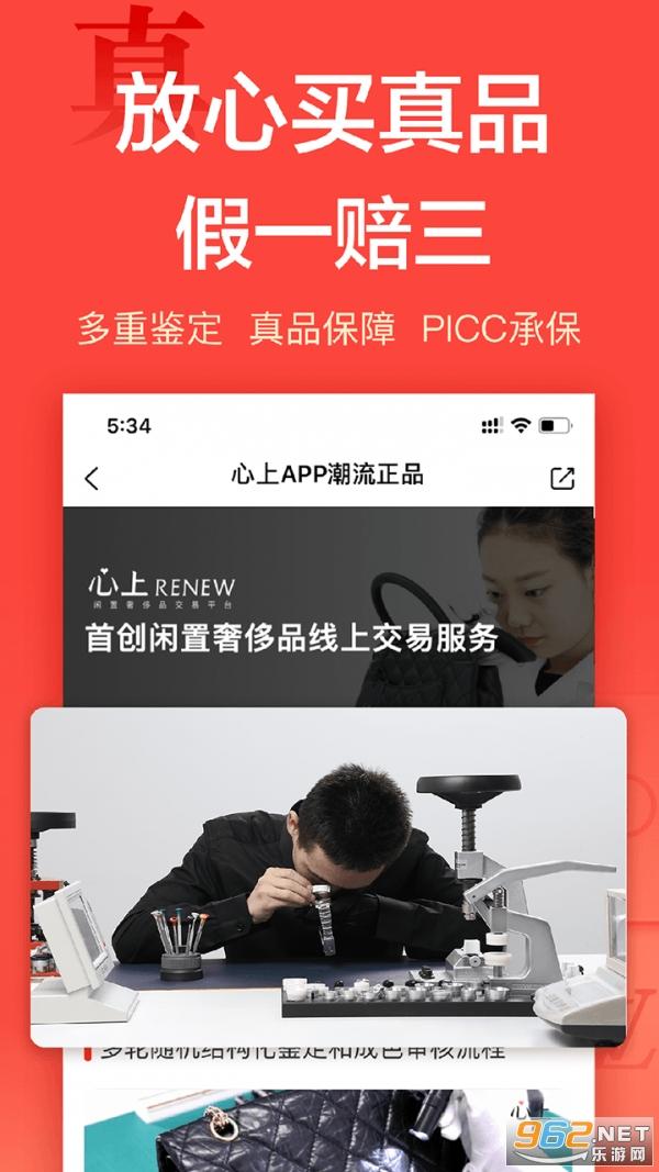 心上闲置奢侈品交易平台appv6.10.0 官方最新版截图1