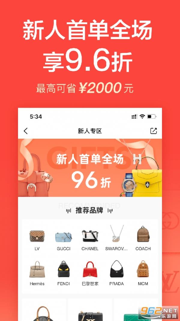 心上闲置奢侈品交易平台appv6.10.0 官方最新版截图4
