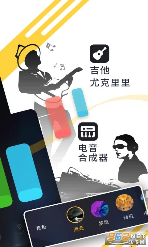 唱鸭音效键盘谱子弹唱神器v2.10.1.203 安卓最新版截图1