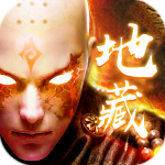 地藏诛仙官方版v1.0.4 安卓版