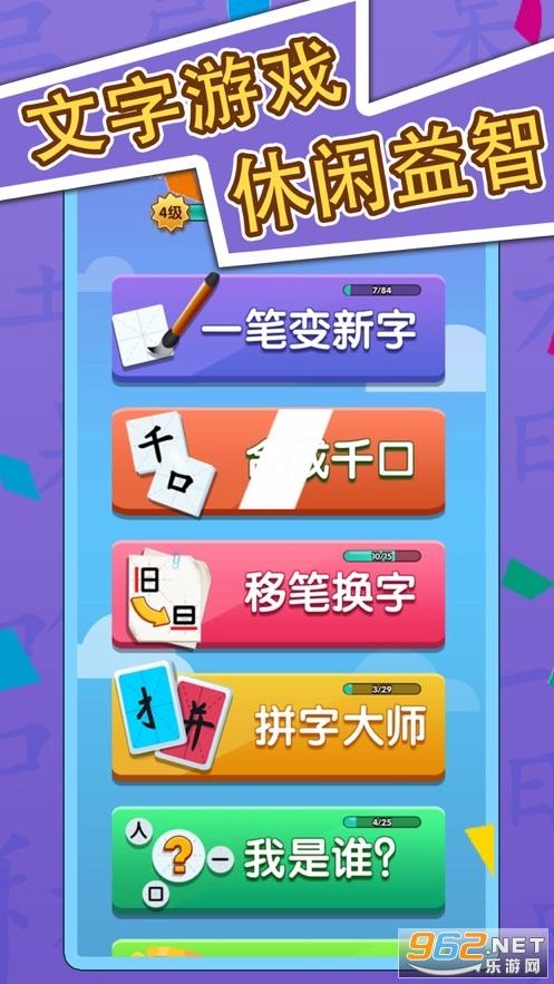 神奇的汉字游戏v1.2.1 苹果版截图2