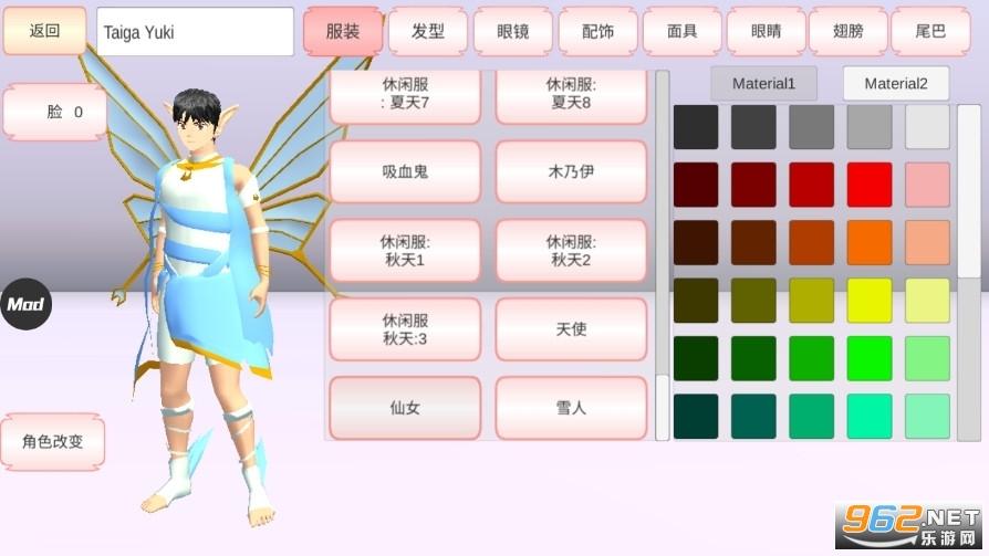 樱花校园9999999金币没有广告1.038.29 最新版截图2