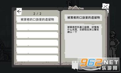 和阶堂真的事件簿汉化版v1.0.3手谈汉化截图7