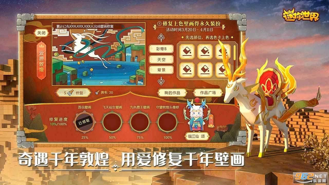 迷你世界mini1.cn官方版v0.53.1最新版截图0