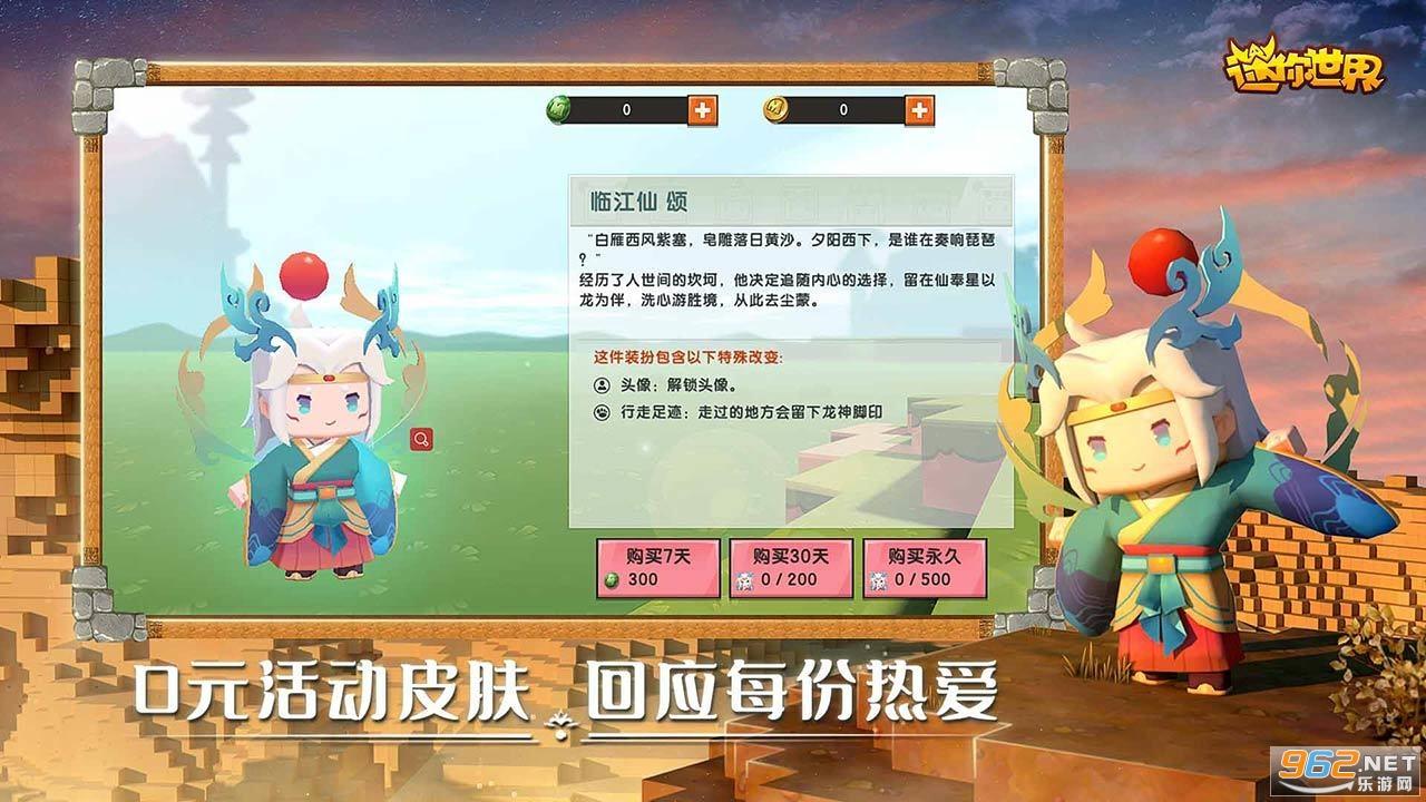 迷你世界mini1.cn官方版v0.53.1最新版截图3