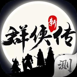 群侠传破解版无广告v1.4.3