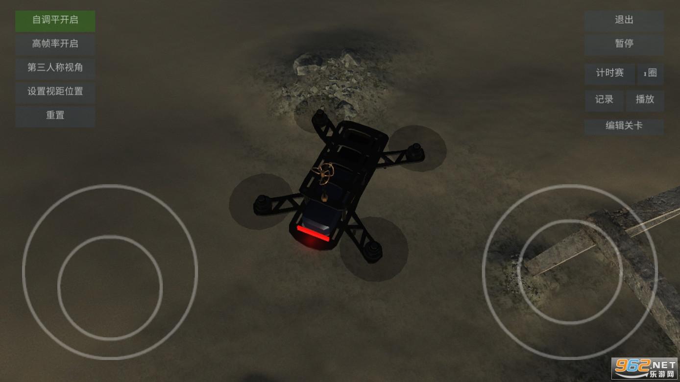 无人机模拟器中文版下载v1.8破解版截图2