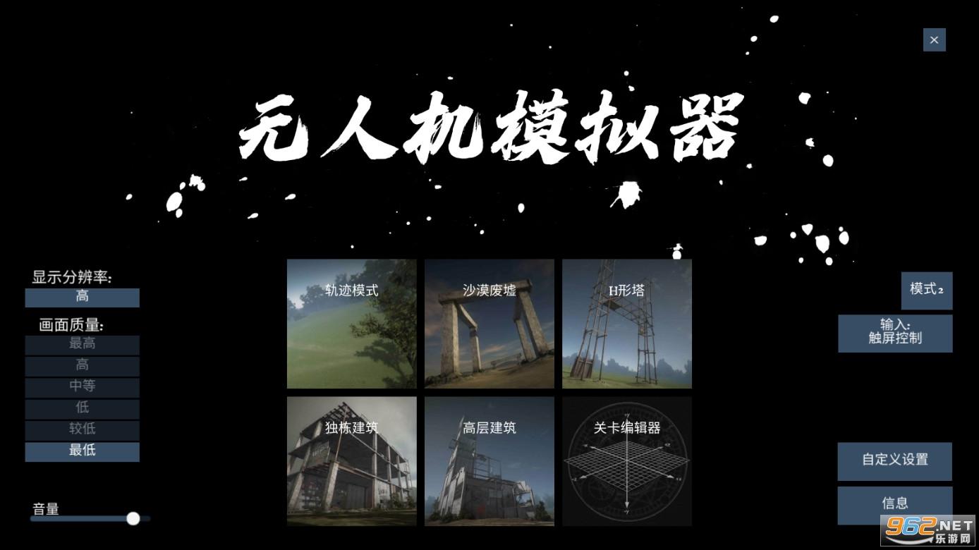 无人机模拟器中文版下载v1.8破解版截图1