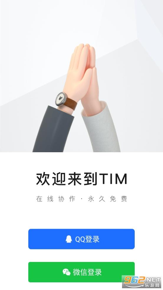 timqq办公简洁版v3.3.5 (qqtim)截图1