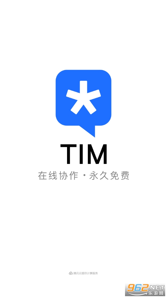 timqq办公简洁版v3.3.5 (qqtim)截图2