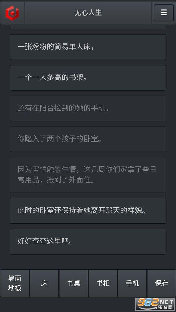 无心人生游戏官方版v1.0.0截图3