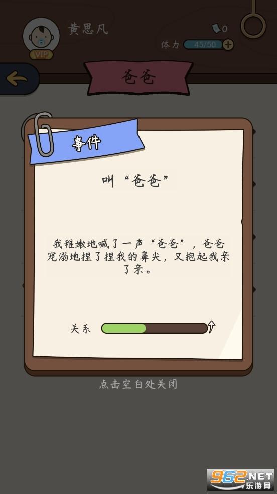 中国式人生破解版最新版无广告2021截图1