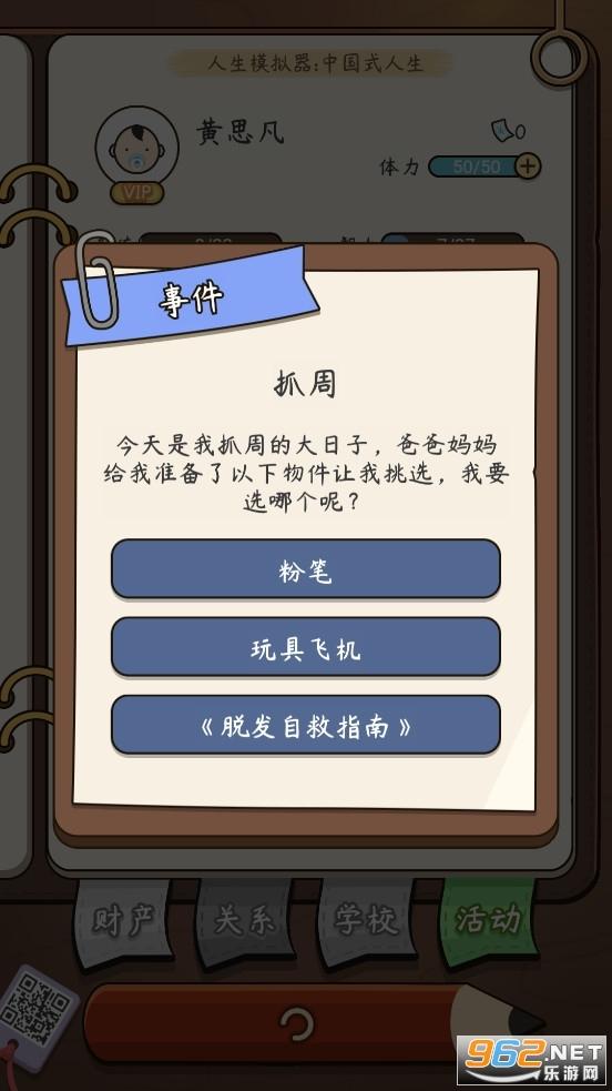 中国式人生破解版最新版无广告2021截图3
