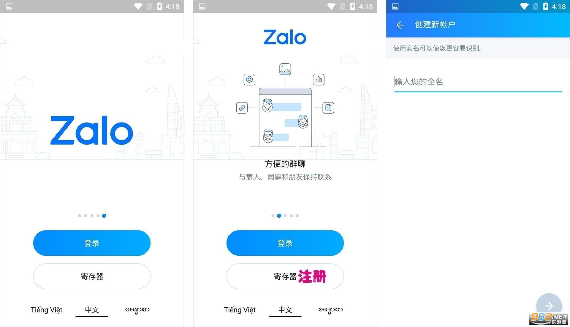 越南聊天软件zalo中文版2021截图0