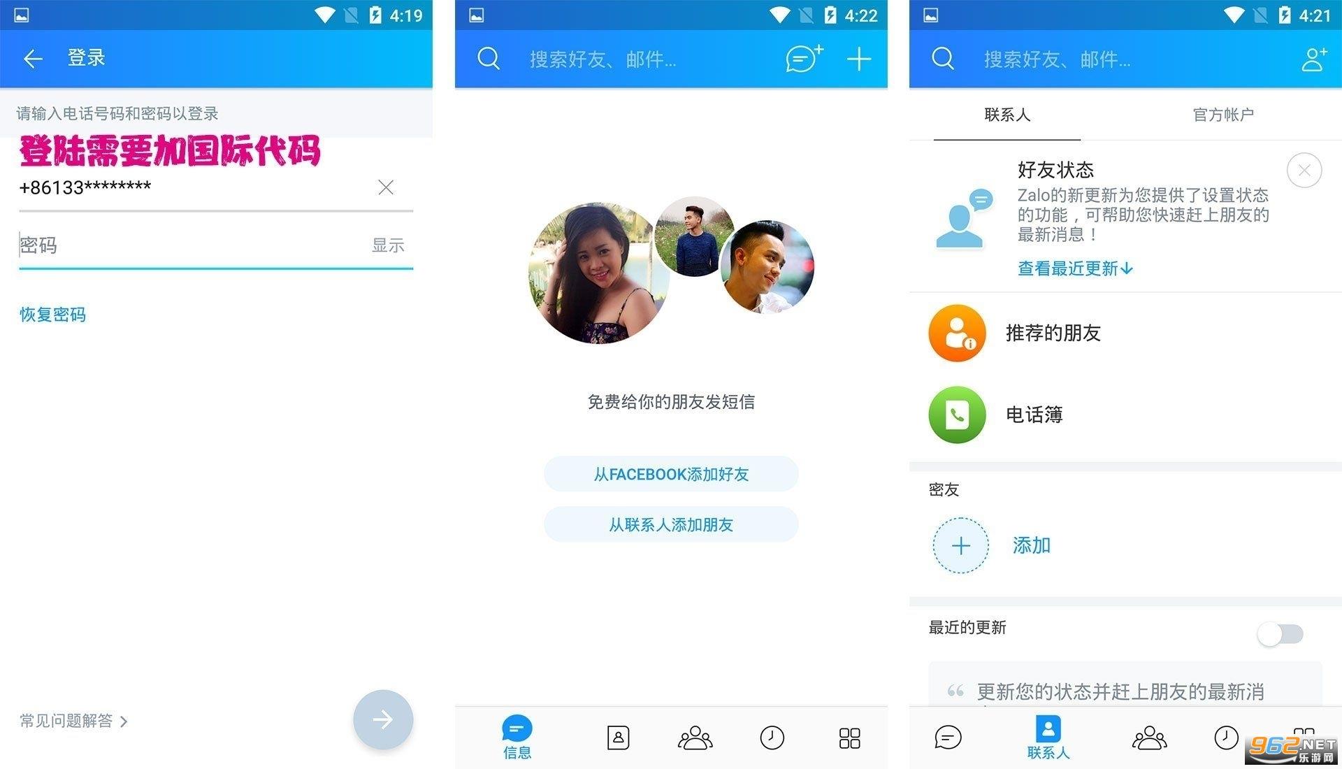 越南聊天软件zalo中文版2021截图1