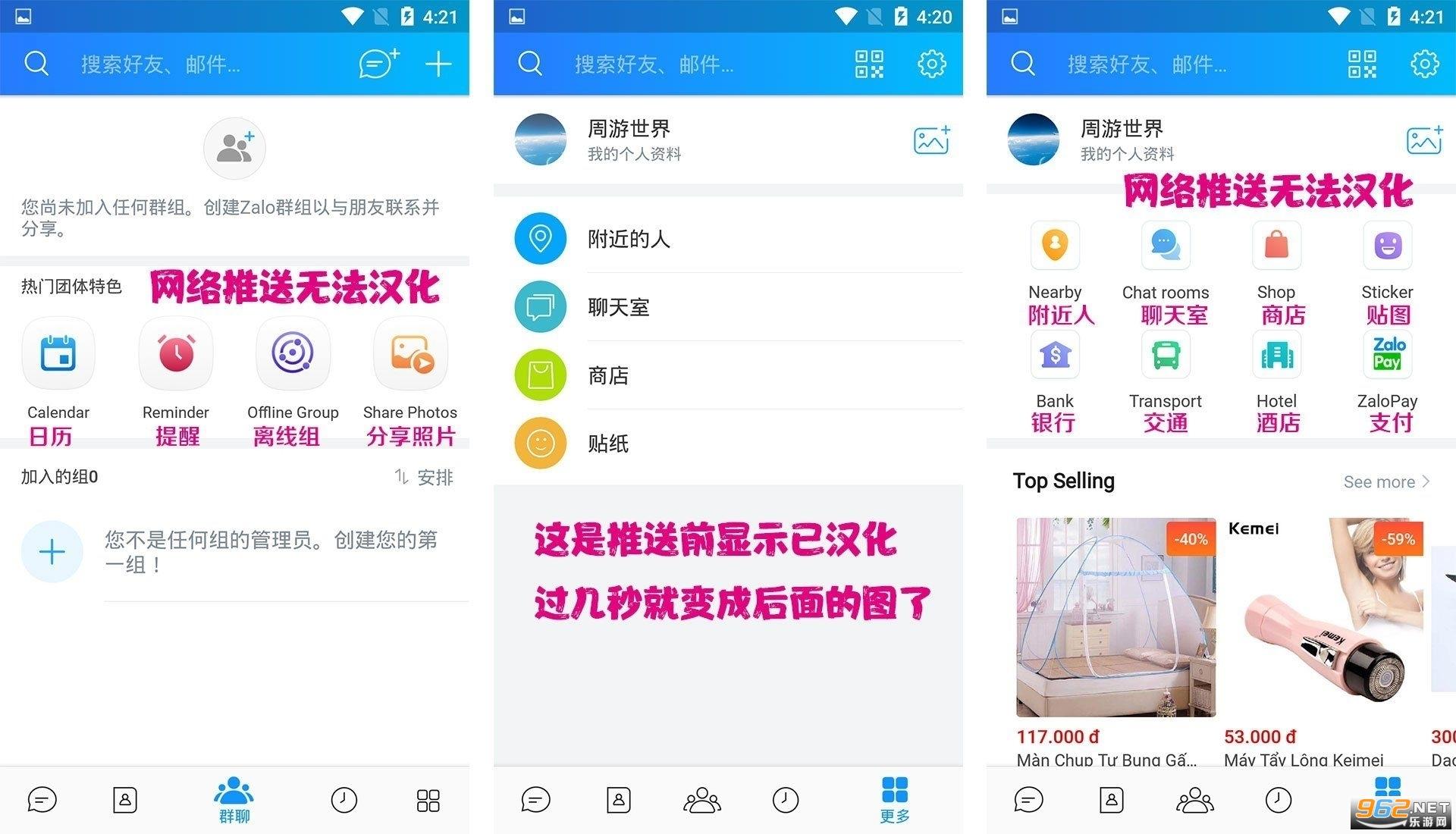 越南聊天软件zalo中文版2021截图2
