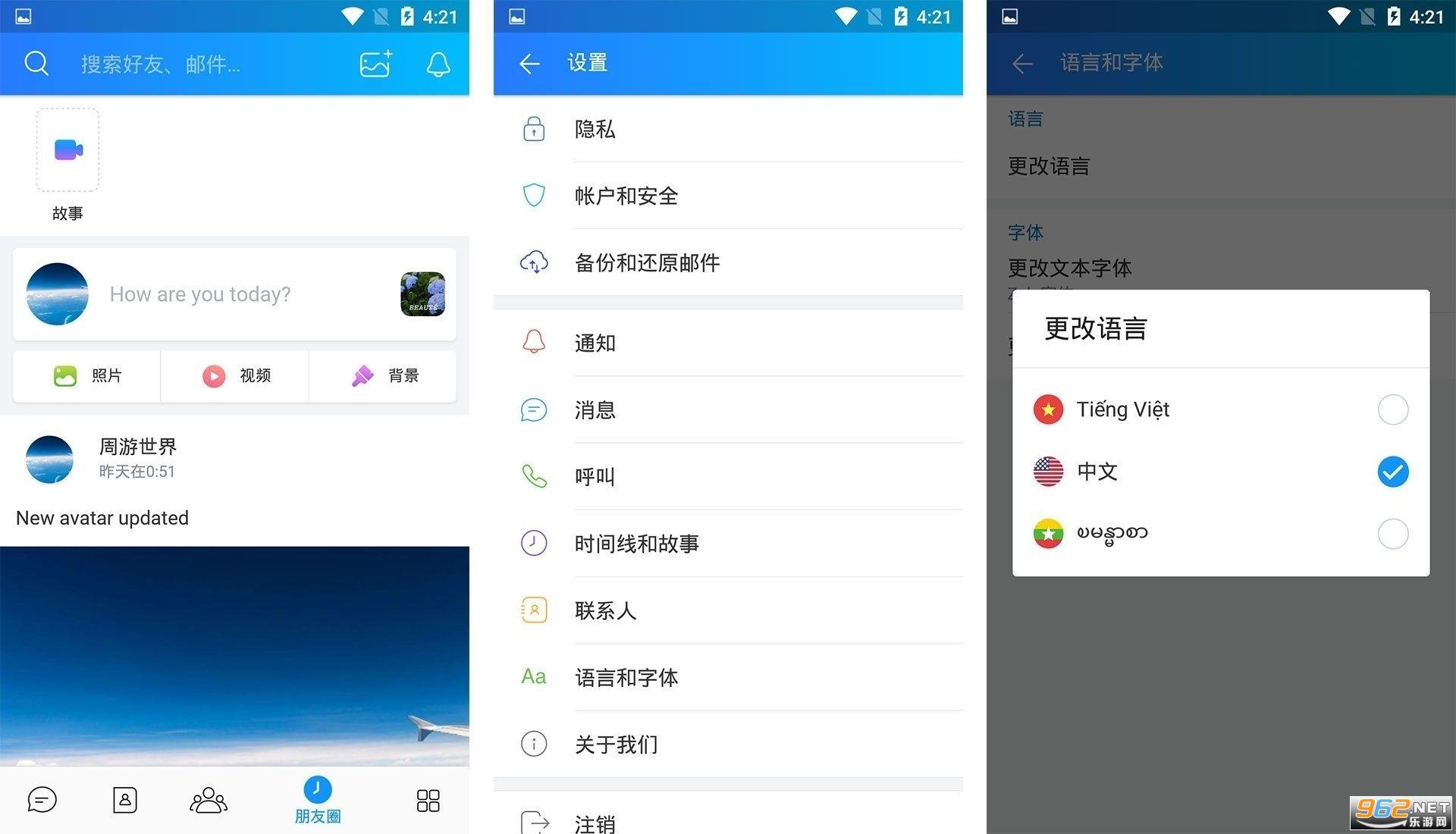 越南聊天软件zalo中文版2021截图3
