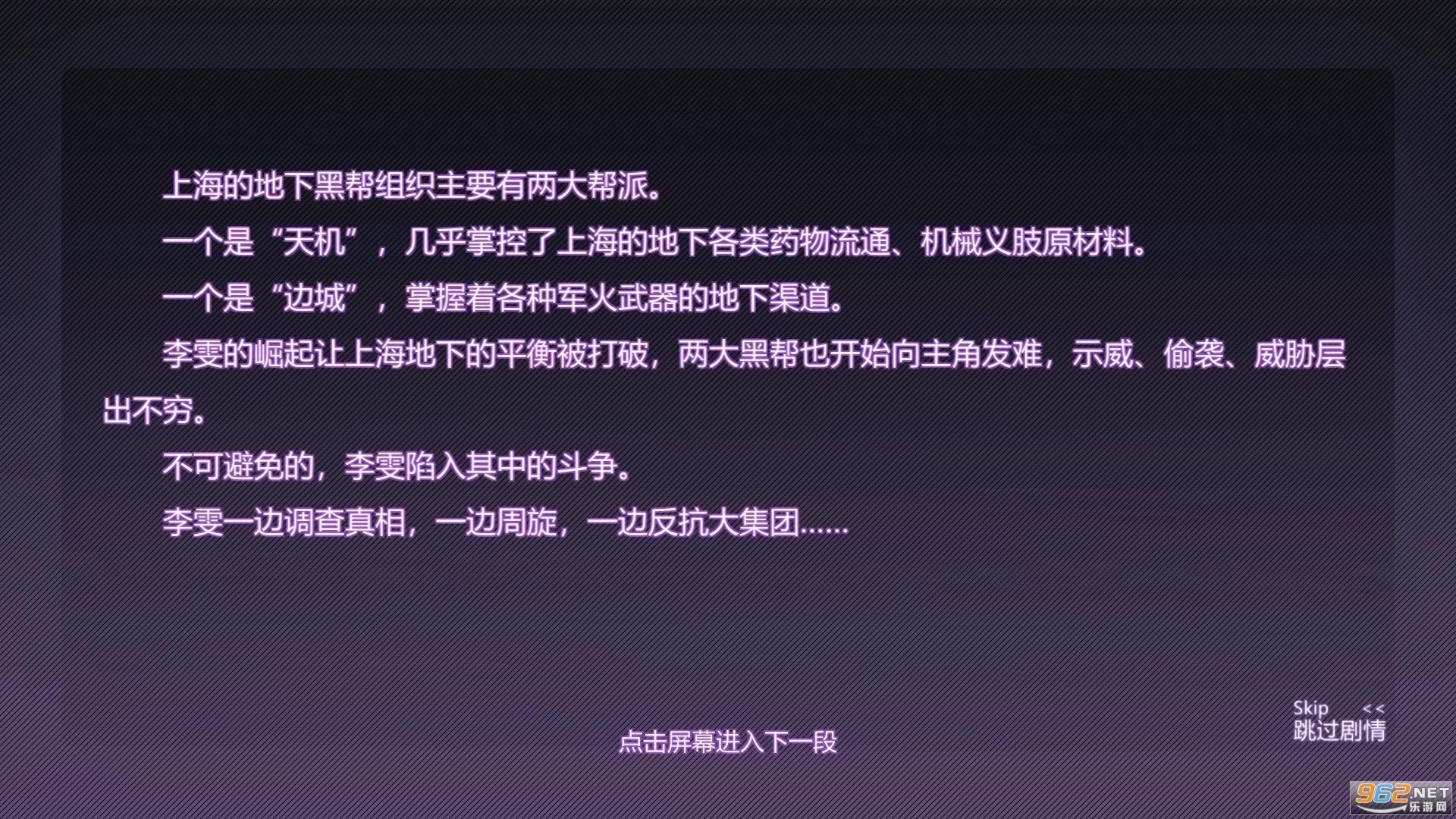 明日尽头手游v1.0 (Demo)截图0