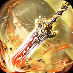 三界神剑官方版v1.0