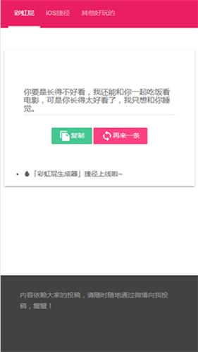 彩虹屁文案生成器APP官方版截�D2