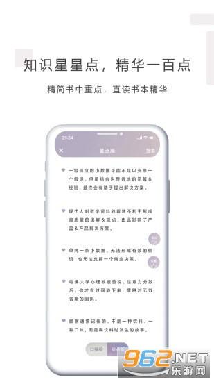 丛融听书app