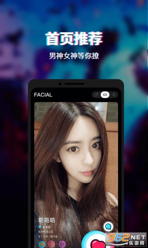 Facial官方版