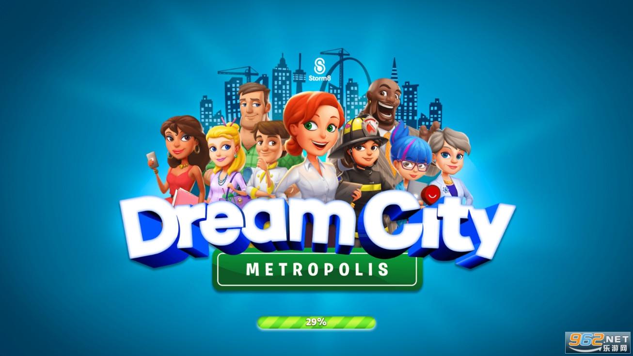 梦幻之城大都市DreamCity