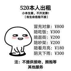 520出租图片