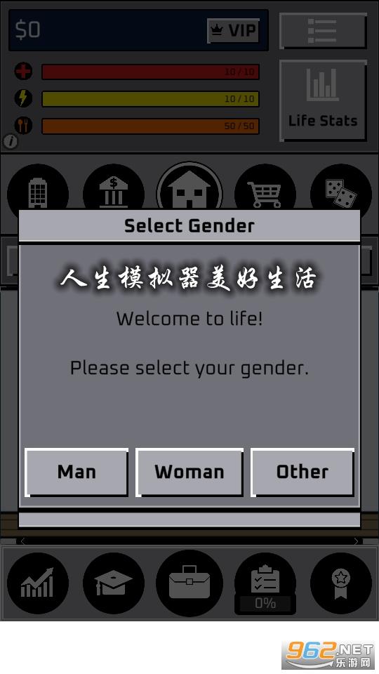 人生模擬器美好生活游戲