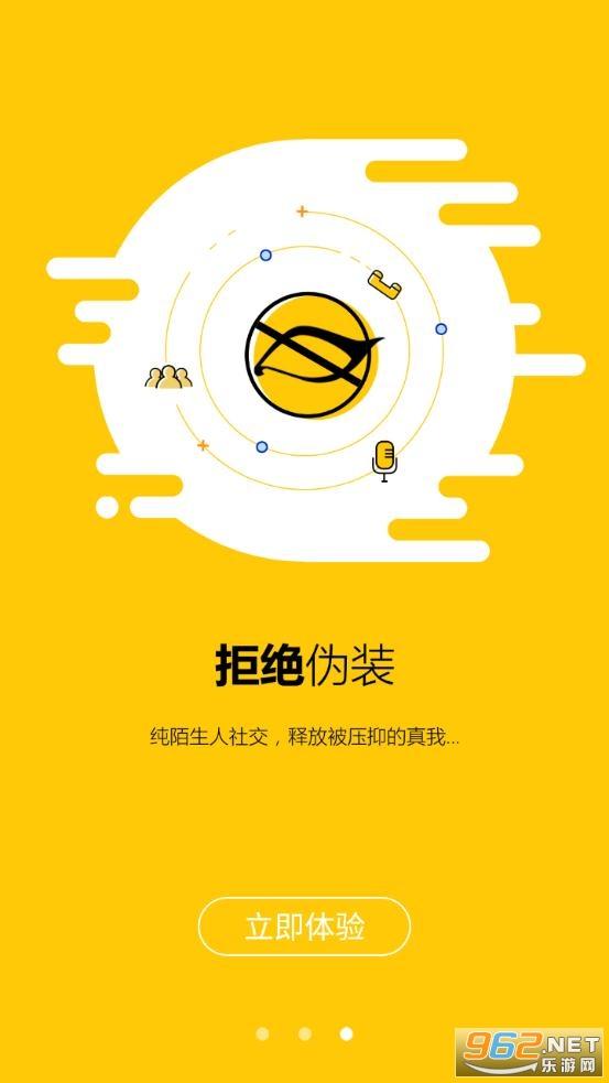 闲蛋交友app