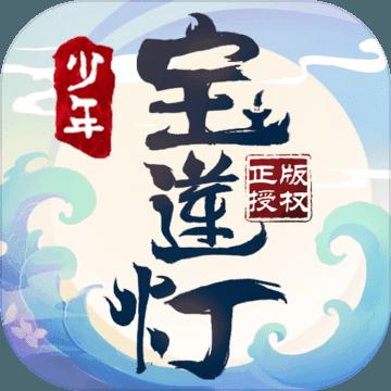 少年宝莲灯安卓版v1.0 官方版