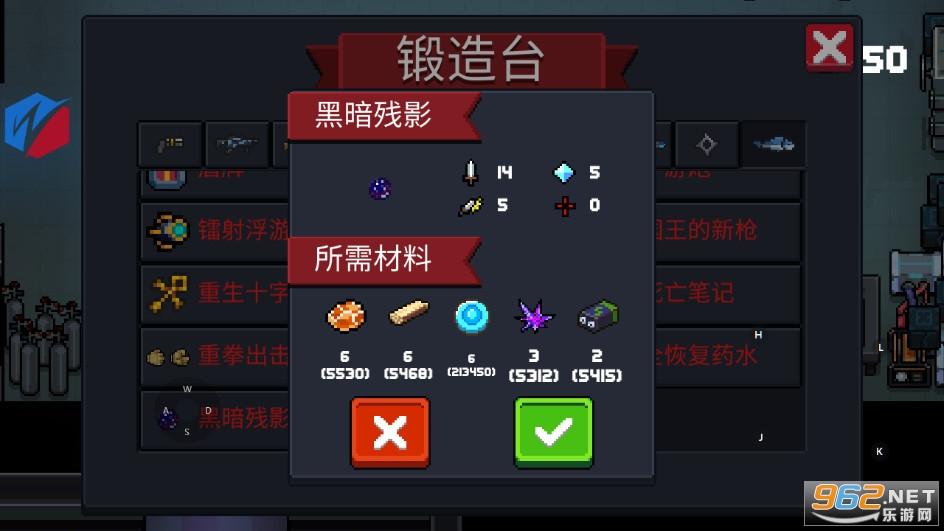 元气骑士3.1.5破解版tap版v3.1.5 内置作弊菜单截图3