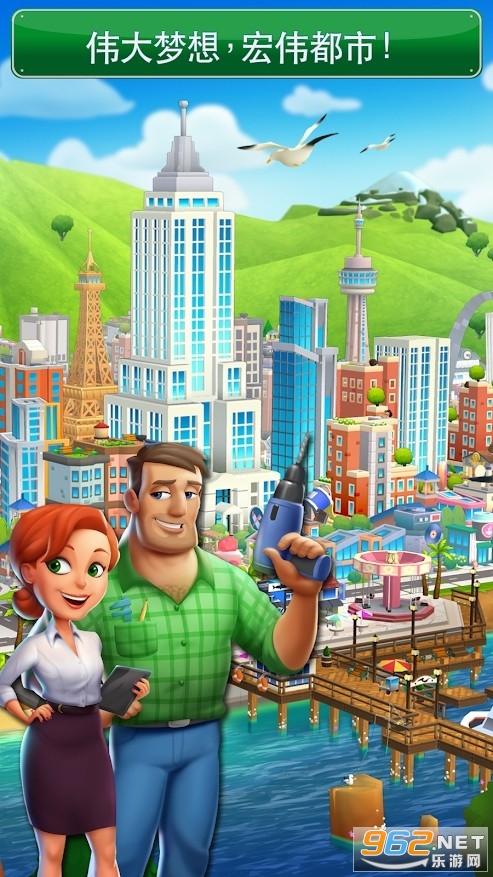 梦幻之城大都市DreamCityv1.2.95最新版截图2