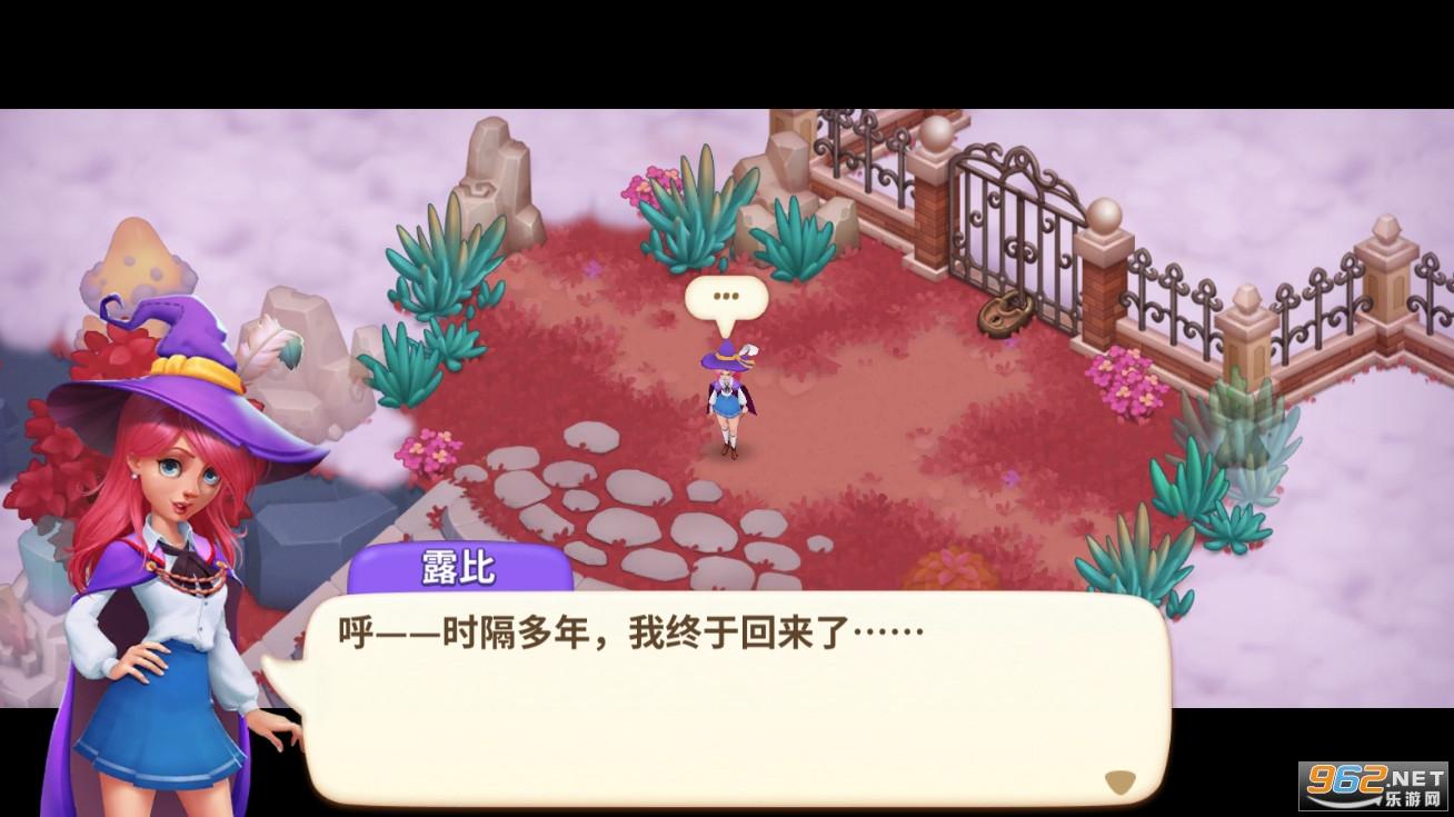 梦幻魔法屋安卓版v1.2.0最新版截图1