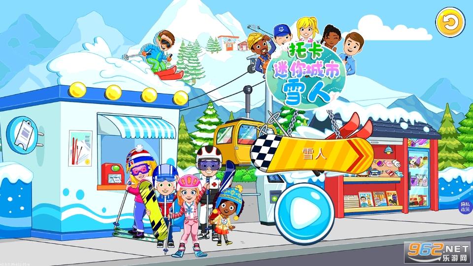 托卡迷你城市滑雪人游戏v1.5 安卓版截图6