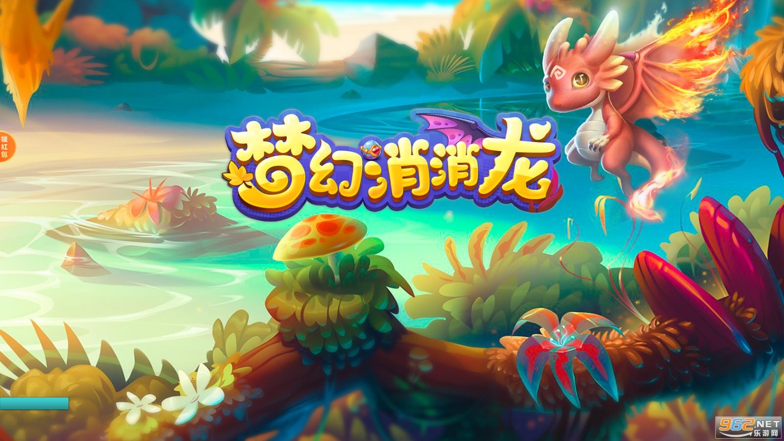 梦幻消消龙游戏v1.0正式版截图2