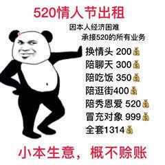 520出租图片搞笑截图4