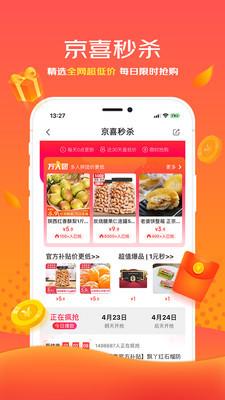 京喜官方正式版v2.3.2 苹果版截图2