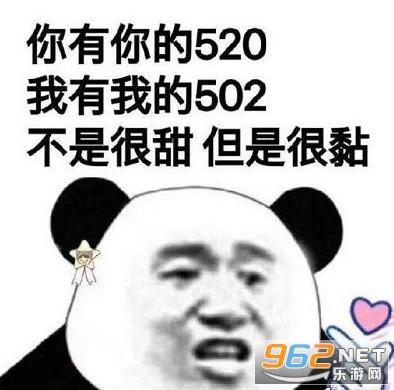 能借我520元吗表情包截图3