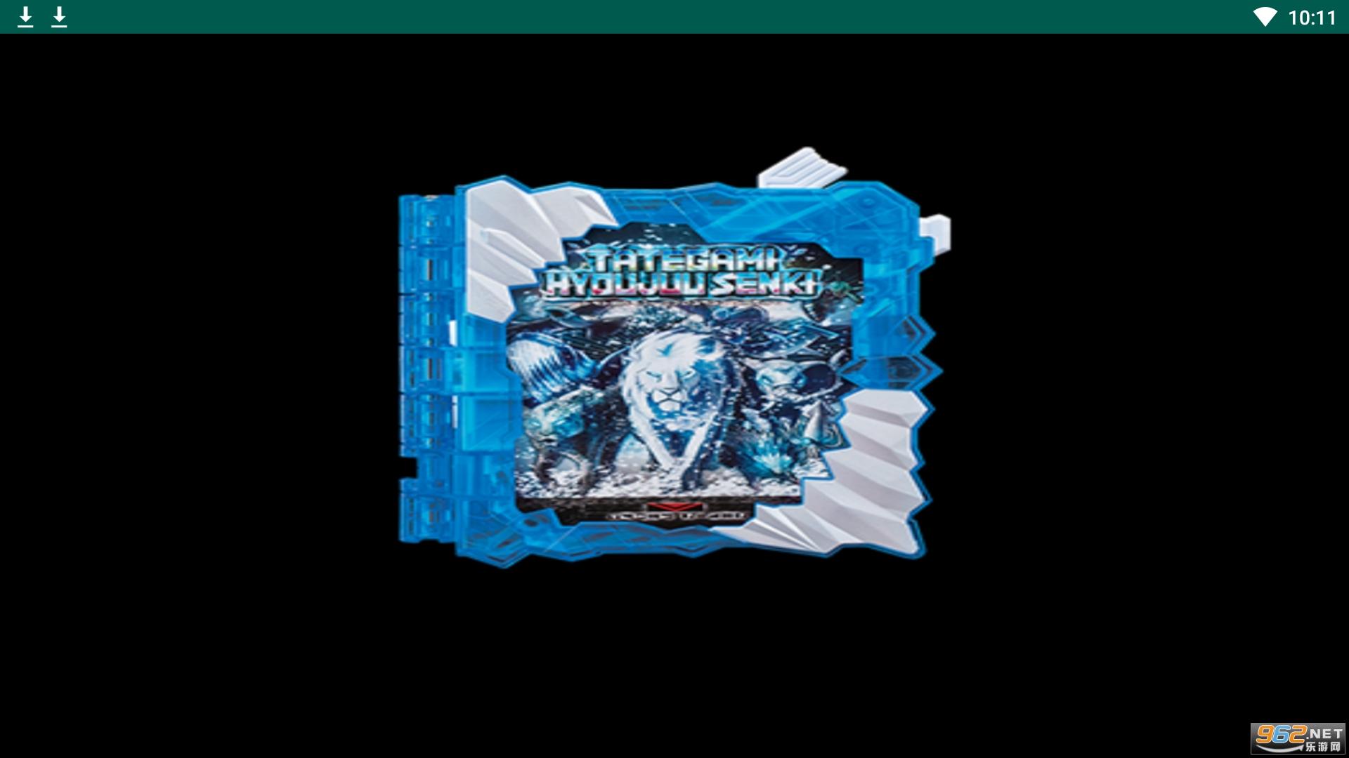 假面骑士冰兽战记腰带v1.5 安卓版截图2