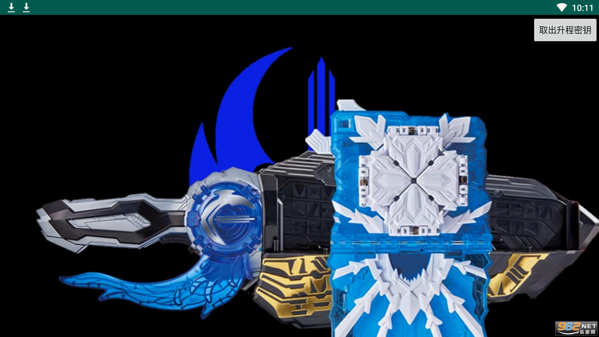 假面骑士冰兽战记腰带v1.5 安卓版截图1